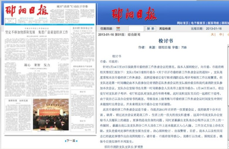The January 16, 2013, edition of Hunan's Shaoyang Daily includes two self-confession letters (bottom right of page).
