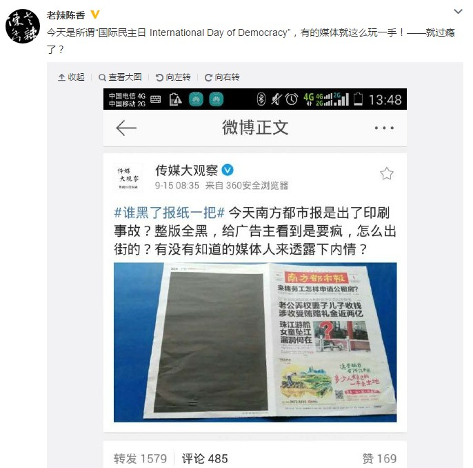 Weibo users speculate the newspaper was making reference to the International Day of Democracy. Photo: Weibo