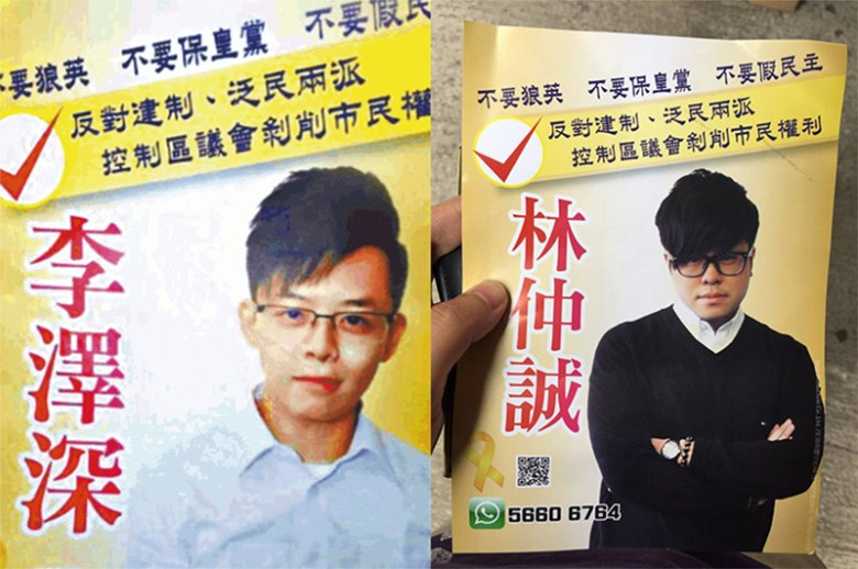 Li Chak-sum (left) and Lam Chung-shing (right).