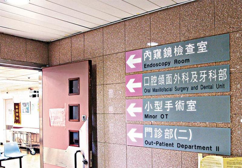A Hong Kong hospital.