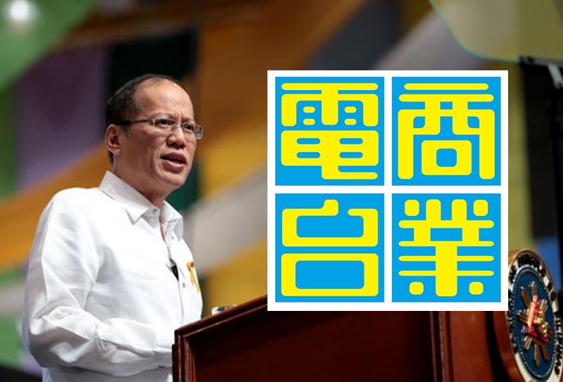 Commercial Radio reporters were denied entry due to questions to Aquino in 2013.