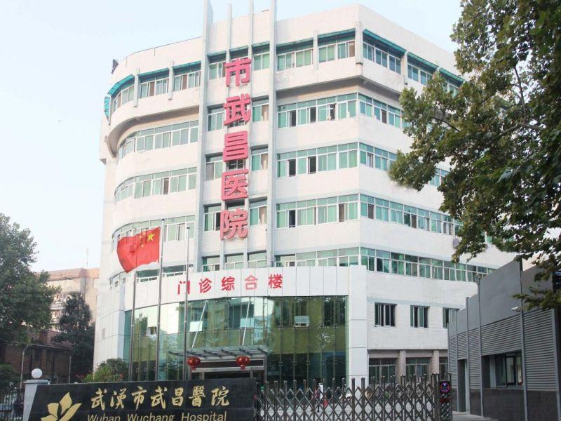 Wuhan Wuchang Hospital