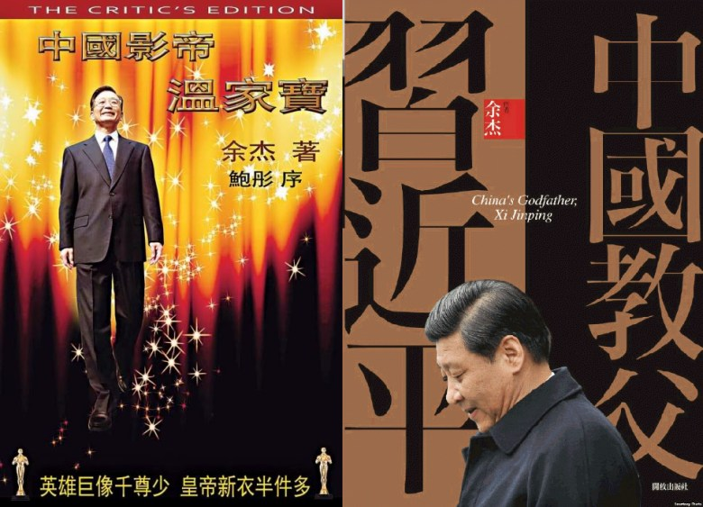 """China's Best Actor: Wen Jiabao (left) and """"Godfather of China Xi Jinping"""" (right)."""