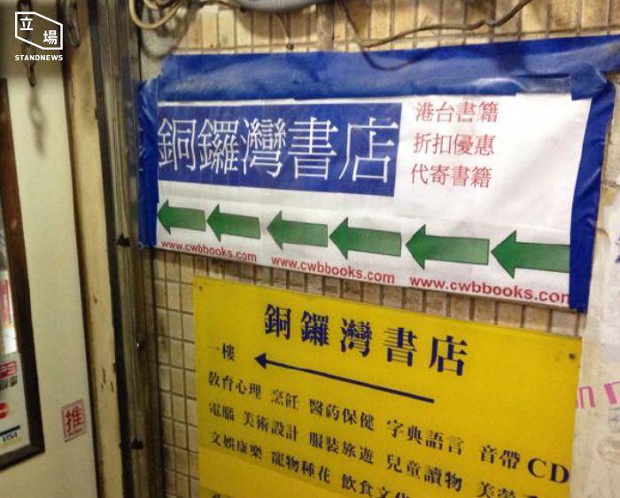 Causeway BAy banned books
