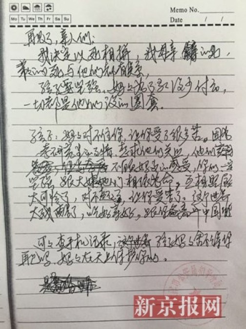 tianjin official death