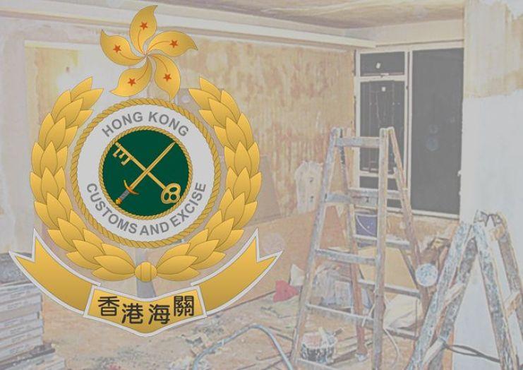 Hong Kong Customs Renovation arrest