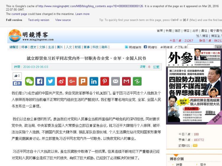 internet archive xi jinping resignation letter