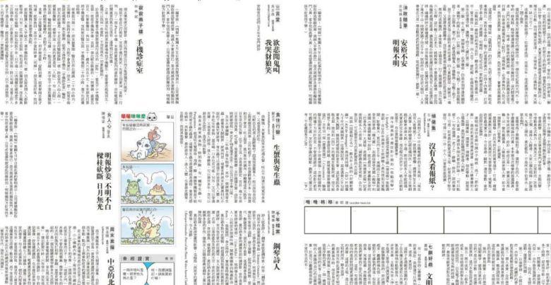 Ming Pao printed three empty columns on Sunday April 24.