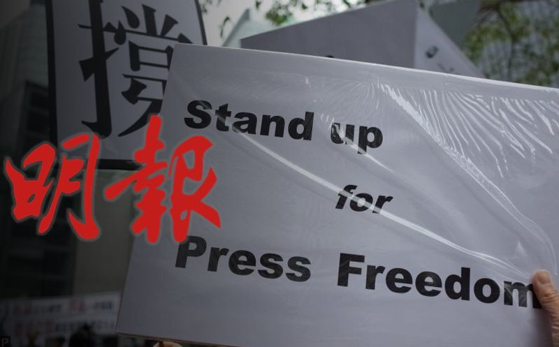 ming pao press freedom
