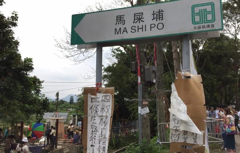 Ma Shi Po