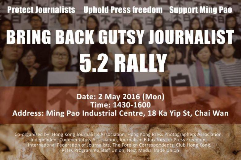 press freedom rally