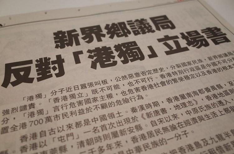 The Heung Yee Kuk statement.