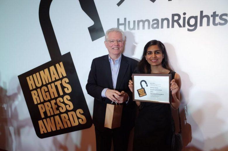 human rights press awards