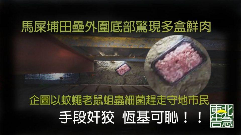 meat found on Ma shi po land