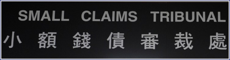 small claims tribunal