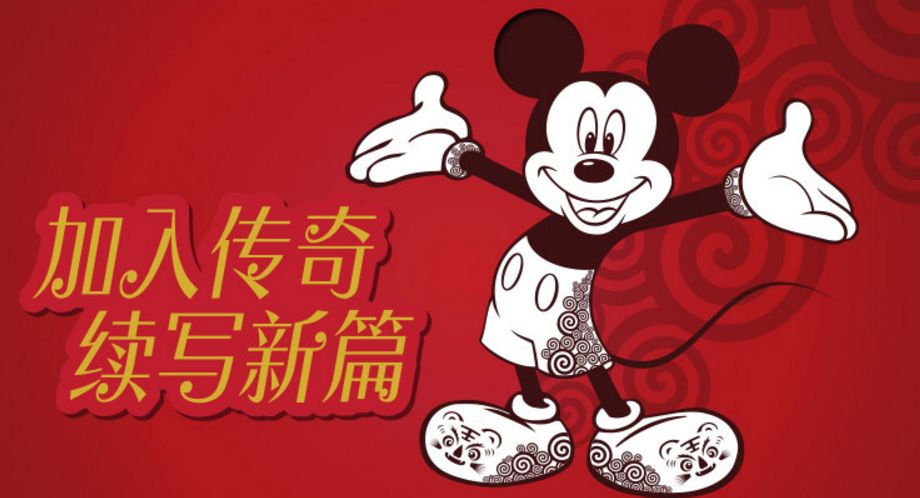shanghai disneyland wages