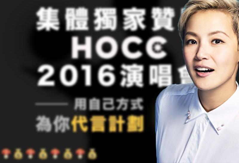 Denise Ho sponsorship plan