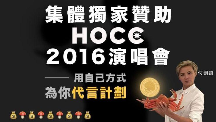 Denise Ho sponsorship call