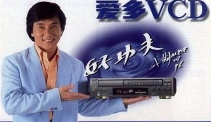 Aiduo vcd jackie chan