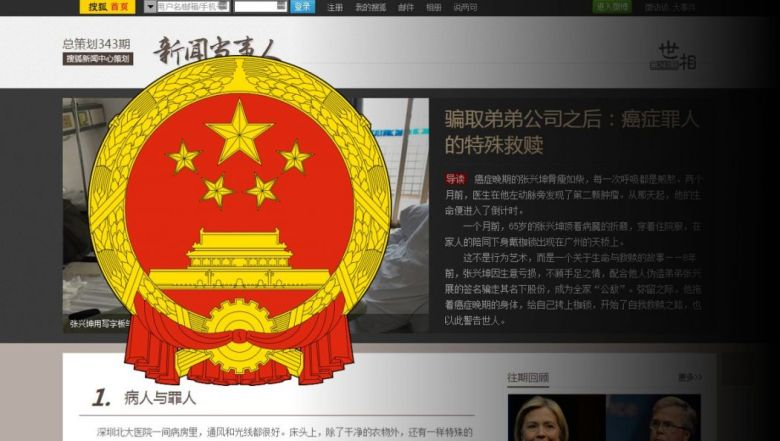 china cyberspace admin