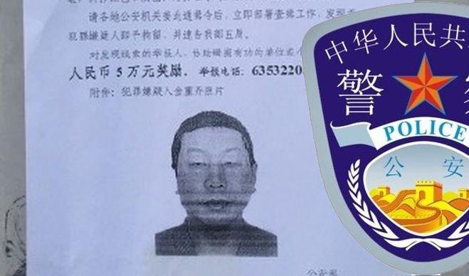 Jin Zhongqi