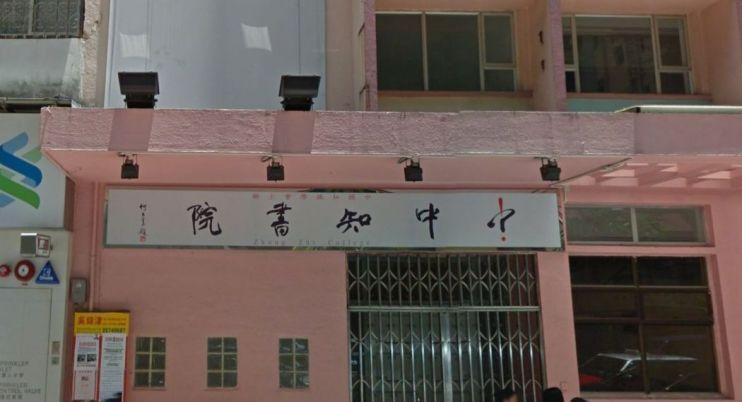 Zhong Zhi college