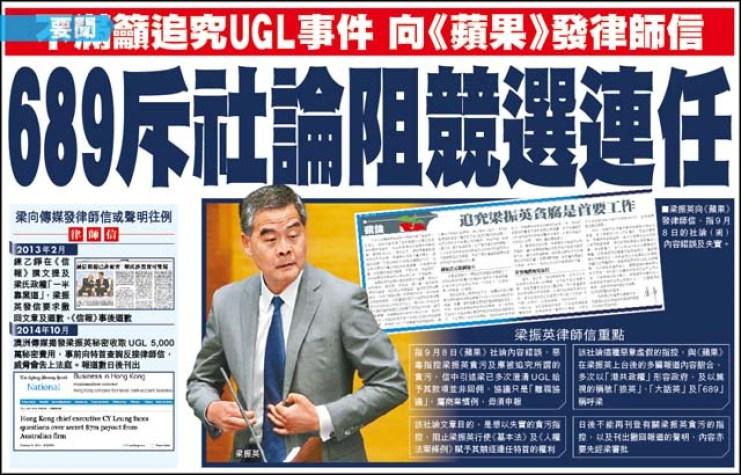 apple headline cy defamation