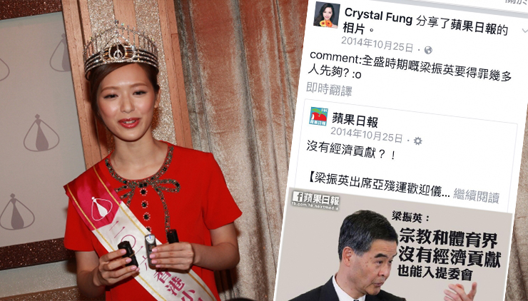miss hong kong cy leung