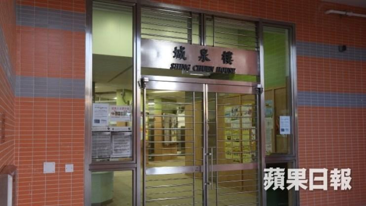 shing chuen house