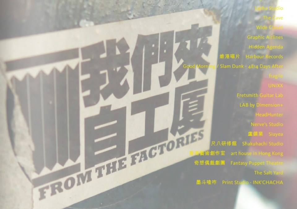 Cover of From the Factories' 2014 publication.
