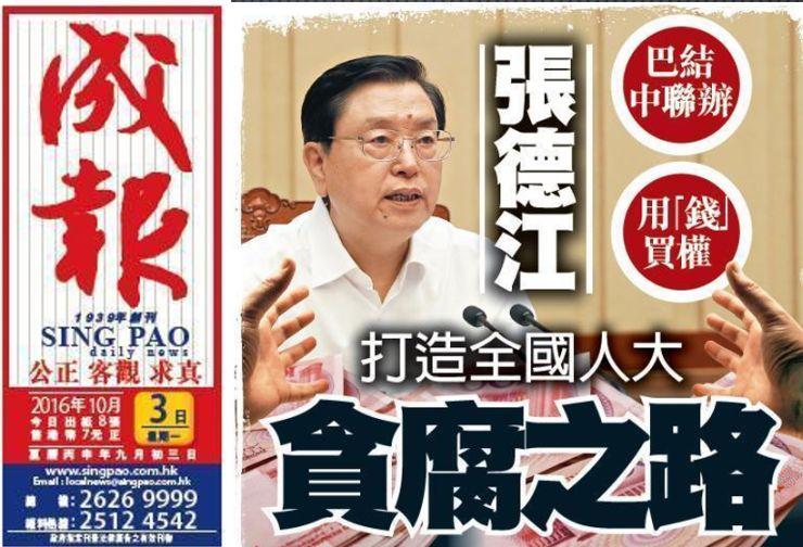 sing pao china liaison office zhang dejiang