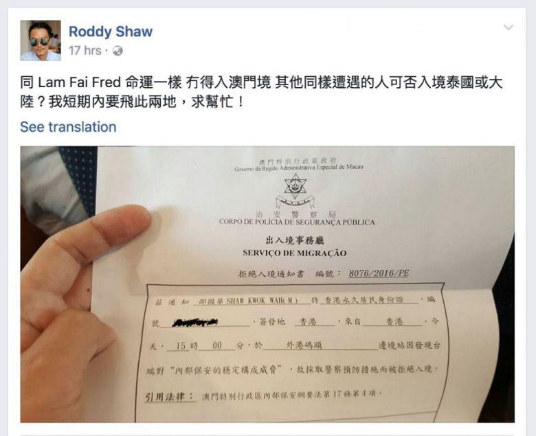 roddy shaw denied entry to macau