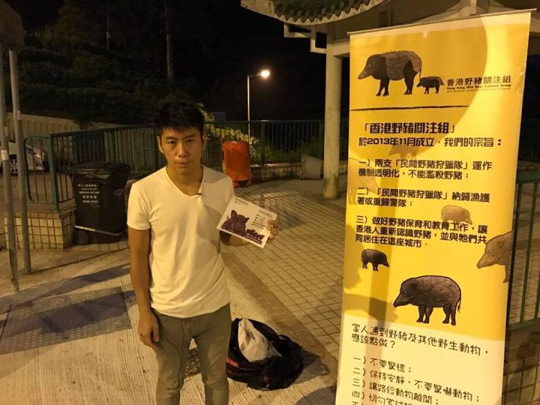 roni wong wild boars