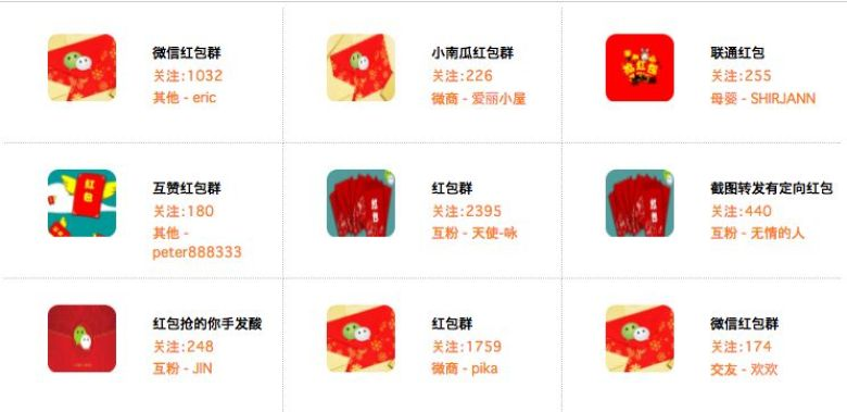 wechat red packets groups