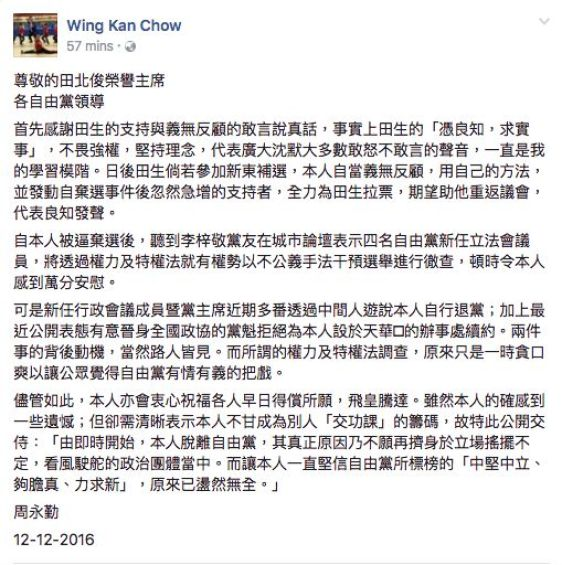 Ken Chow leaves Liberal Party