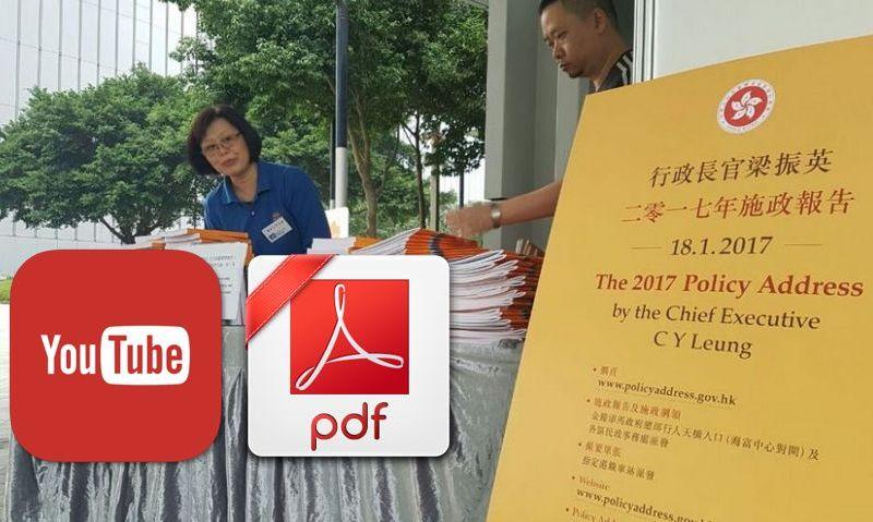 pdf policy address video