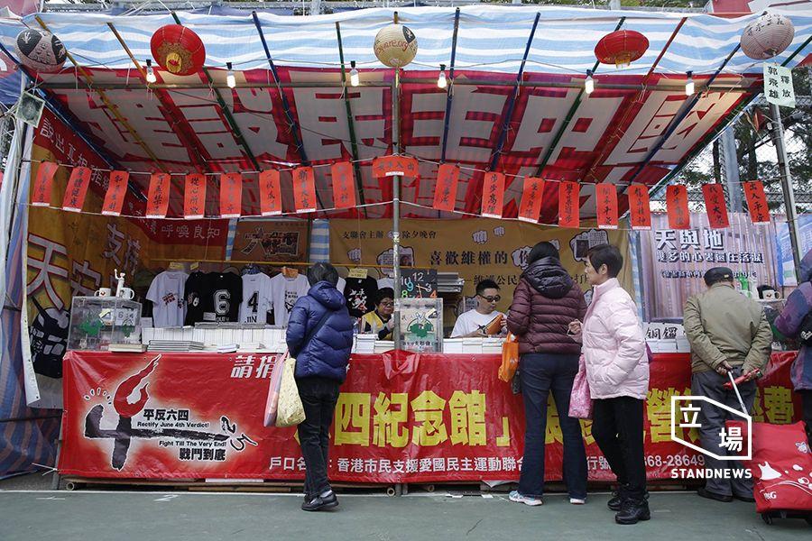 lunar new year fair june 4