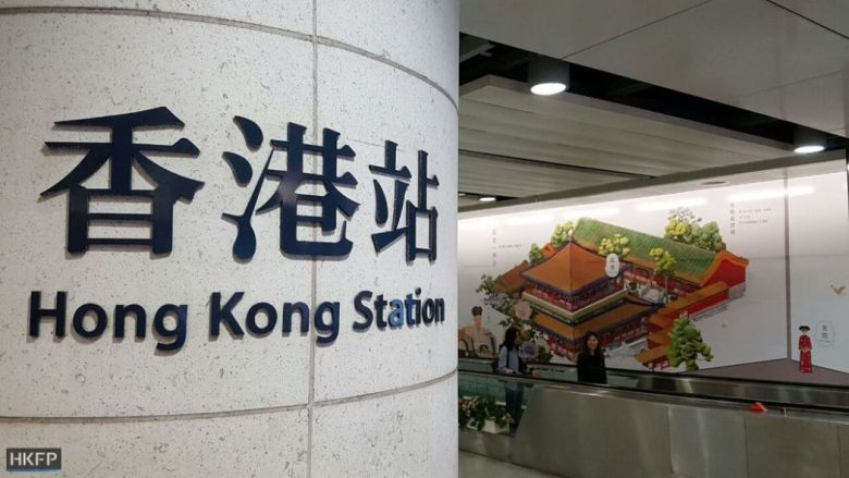 hong kong station mtr palace museum poster