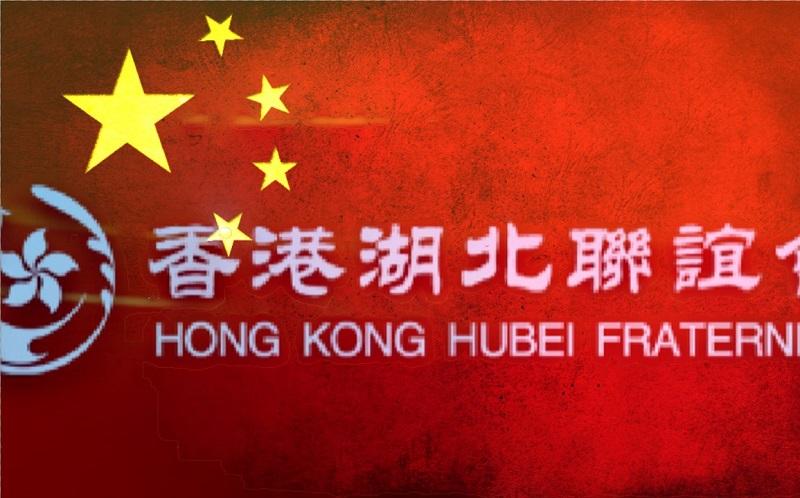 hong kong hubei fraternity association group