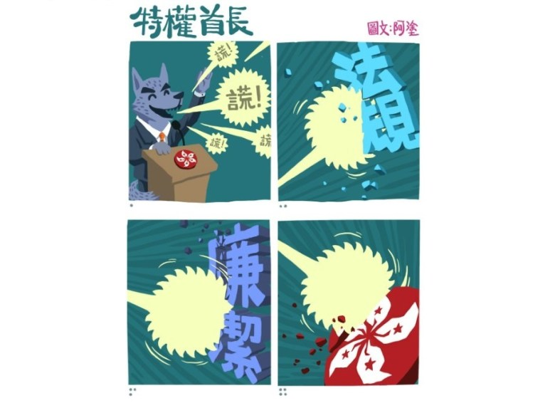 Political cartoon Leung Chun ying CY