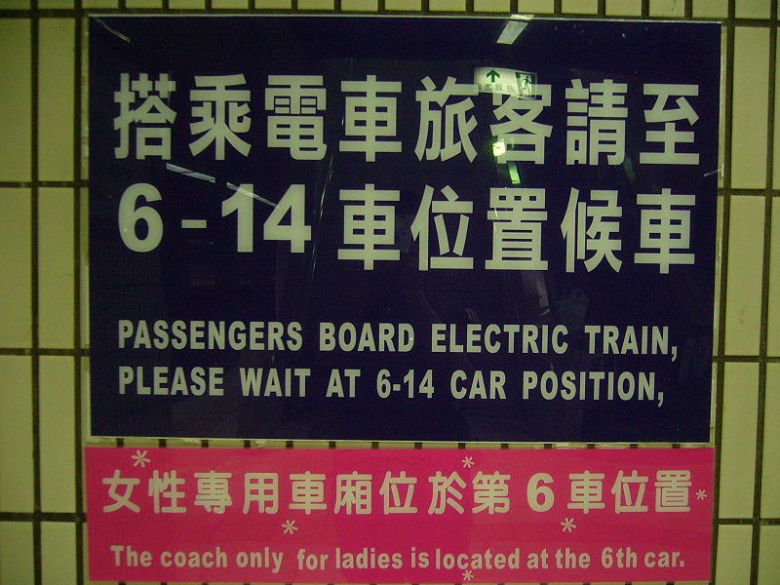 women only carriages
