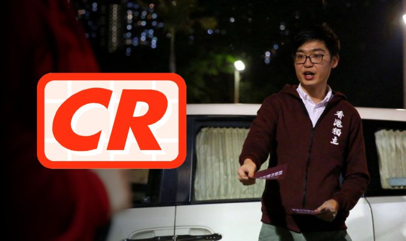 Companies Registry Andy Chan Ho-tin