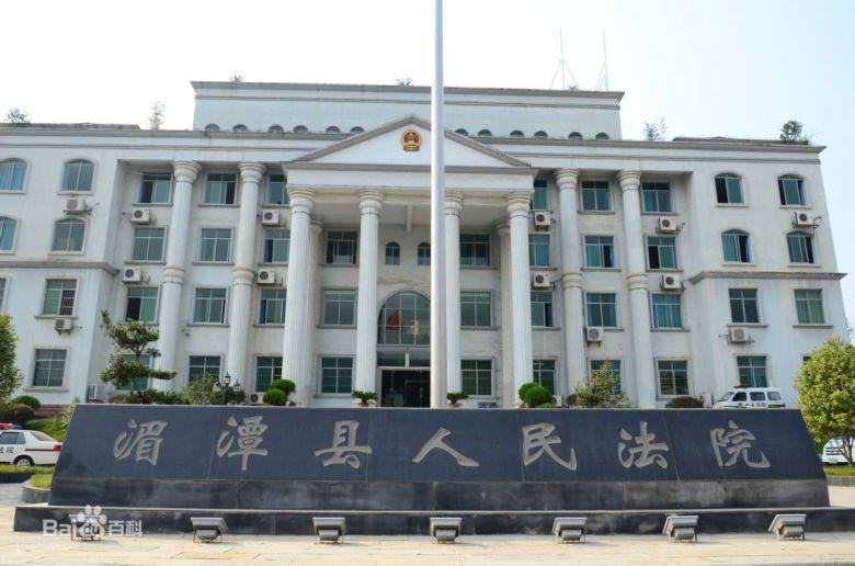 meitan people's court