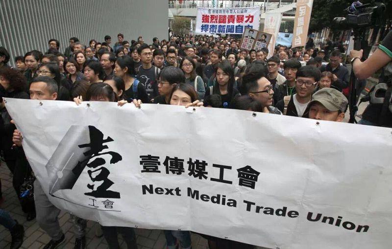 Apple Daily Next Digital Press Freedom