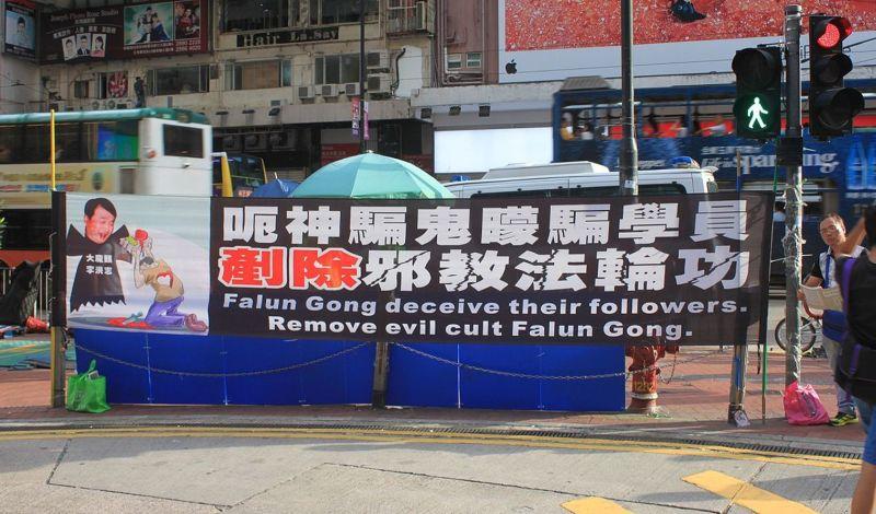 Falun Gong Hong Kong Youth Care Association