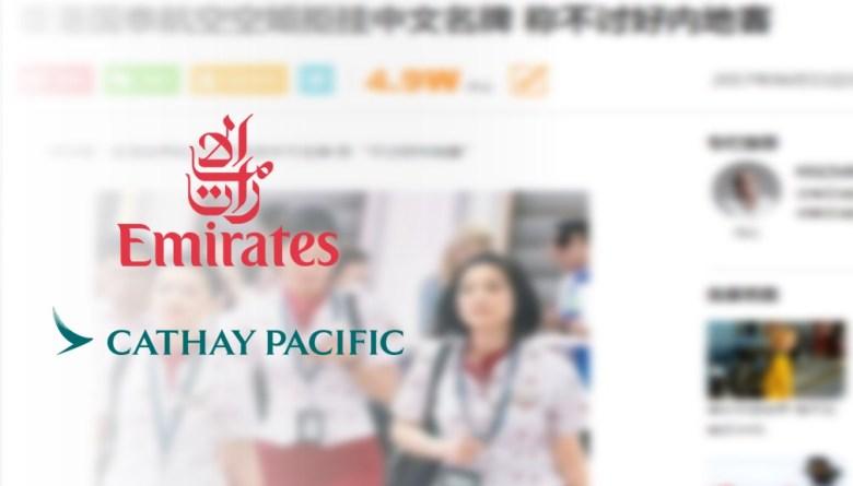 emirates cathay