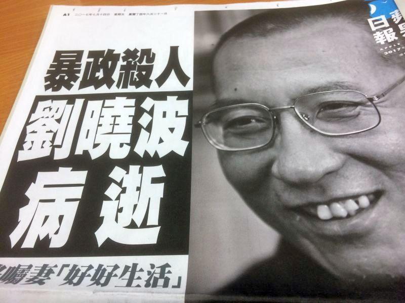 Apple Daily Liu Xiaobo death