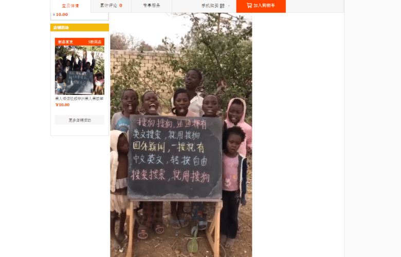 african children sogou