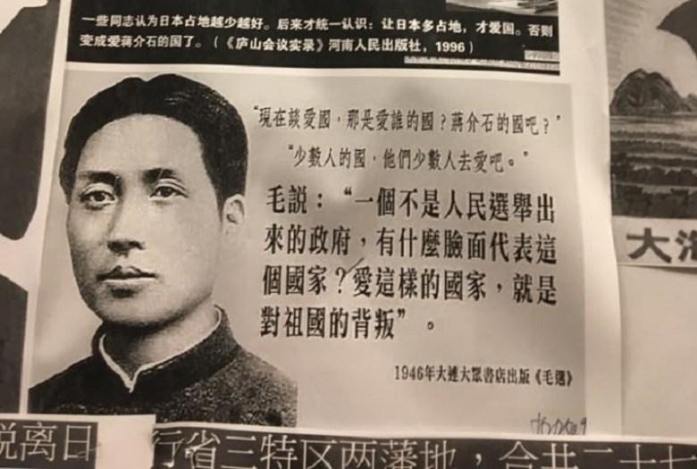 Mao Zedong City University poster