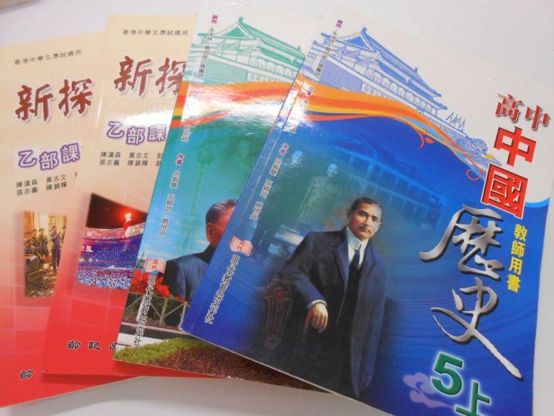 Chinese history textbooks